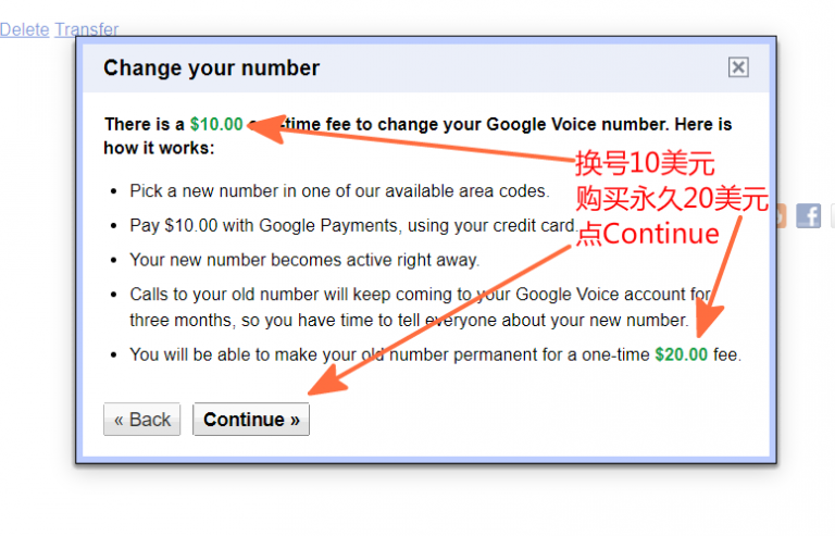 一次购买Google Voice号码,成为永久号